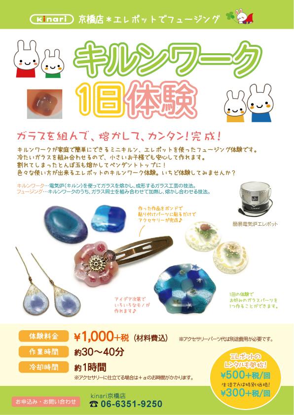 キルン(電気炉)でフュージング体験in京橋店