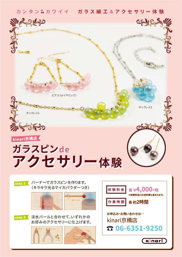 ガラスピンアクセサリー体験 大阪・京橋店