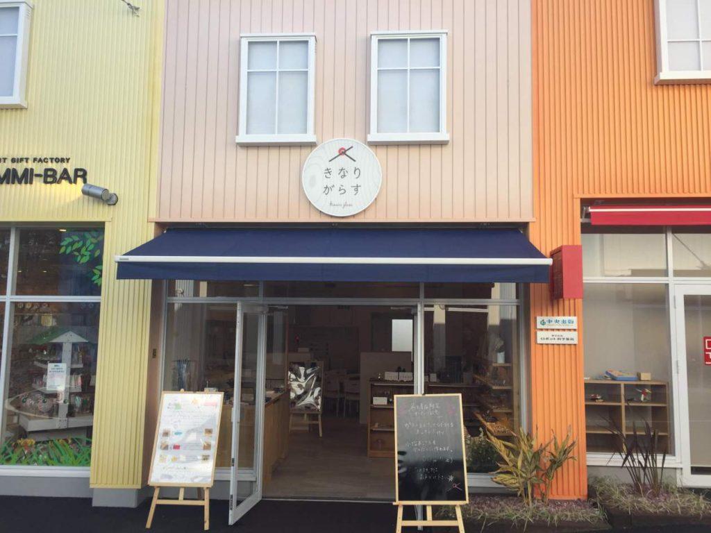 名古屋店・有馬温泉店の緊急事態宣言期間中の営業時間変更のお知らせ