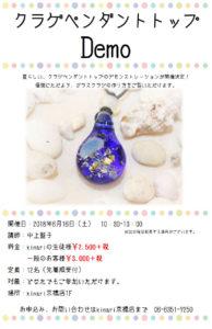 「クラゲのペンダントトップ」デモンストレーションin京橋校 ポスター