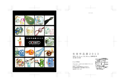 とんぼ玉教室京橋校生徒作品展2013