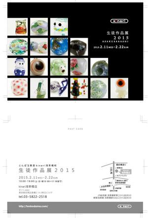とんぼ玉&酸素バーナー浅草橋校・生徒作品展2015