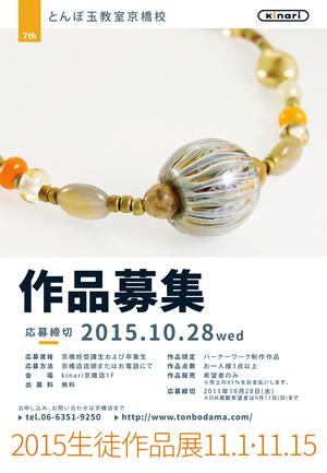 作品募集・とんぼ玉教室京橋校生徒作品展2015