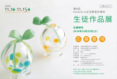 作品募集・とんぼ玉教室京橋校(大阪)生徒作品展2016