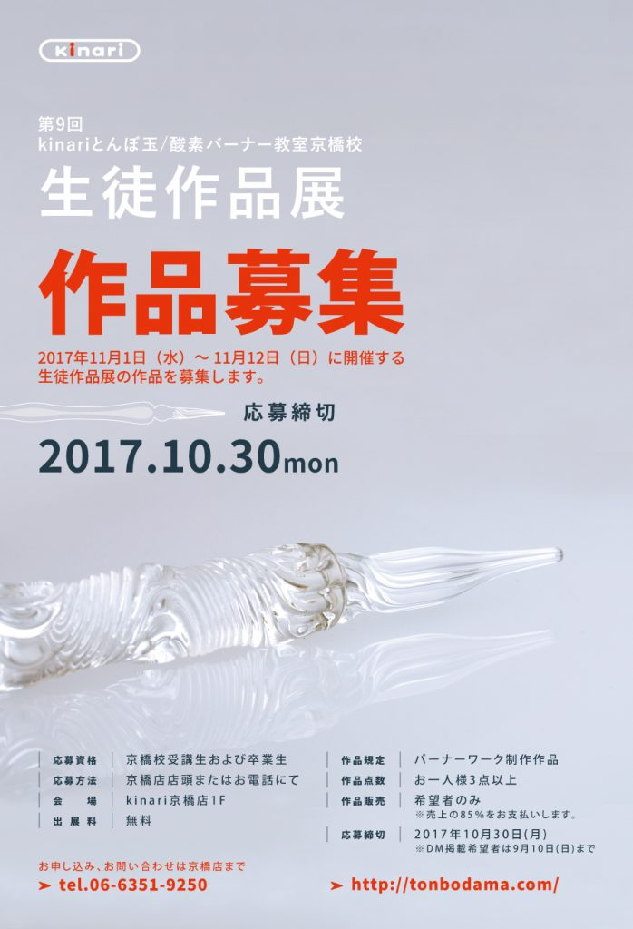 とんぼ玉教室/酸素バーナー教室京橋校(大阪)生徒作品展2017