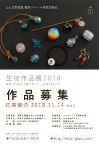 とんぼ玉教室京橋校(大阪)生徒作品展2017