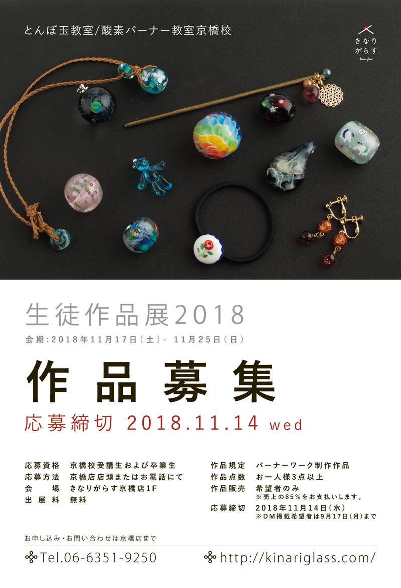 とんぼ玉教室/酸素バーナー教室京橋校(大阪)生徒作品展2018