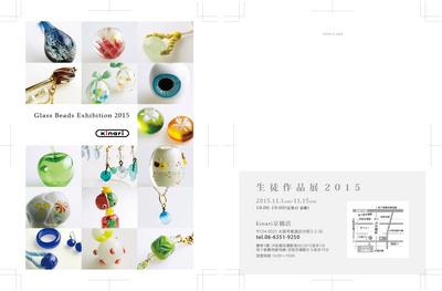 とんぼ玉教室京橋校生徒作品展2015