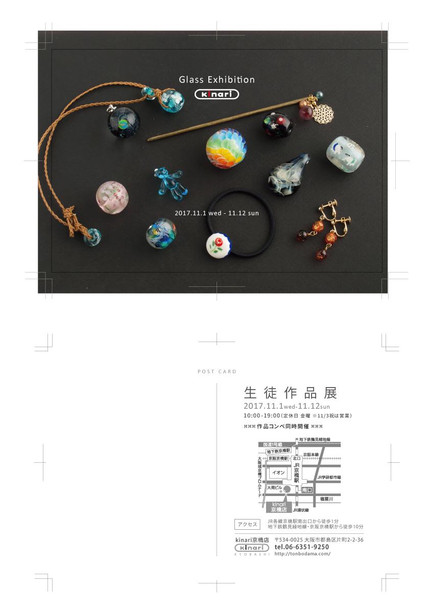 とんぼ玉教室京橋校(大阪)生徒作品展2017 DM
