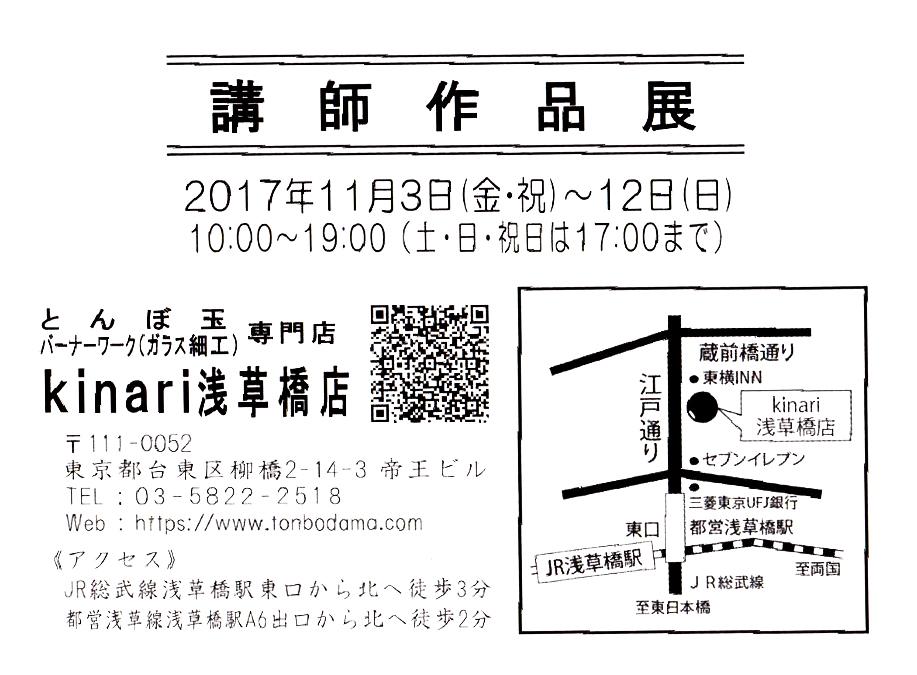 とんぼ玉&酸素バーナー教室講師展2017 浅草橋店2