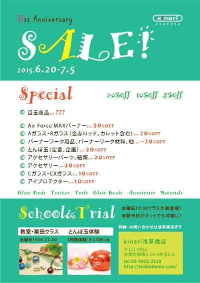 きなりがらす浅草橋店11周年記念Saleのお知らせ!