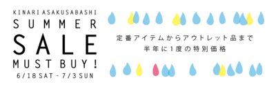 きなりがらす浅草橋店12周年記念Sale!