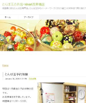とんぼ玉のお店・きなりがらす浅草橋店ブログが完成