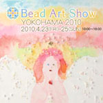 「Beads Art Show YOKOHAMA 2010」に出展!