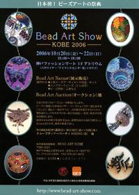 きなりがらすがBeads Art Showに出店します!