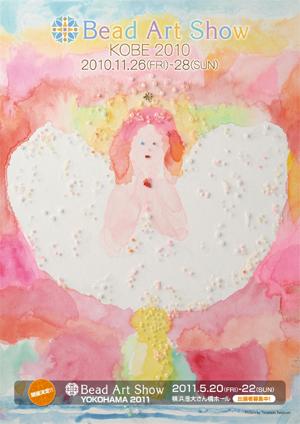 「Beads Art Show KOBE 2010」(ビーズアートショウ神戸2010)