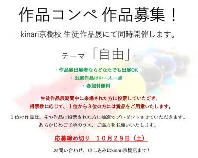 とんぼ玉教室京橋校(大阪)生徒作品展2016作品コンペ