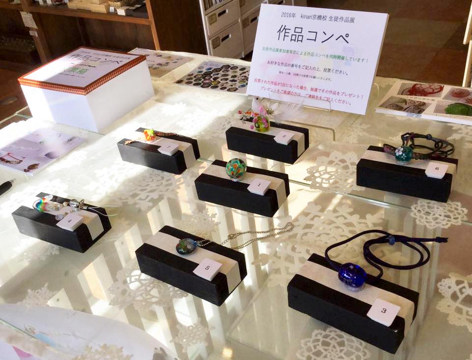とんぼ玉教室京橋校(大阪)作品コンペ2016