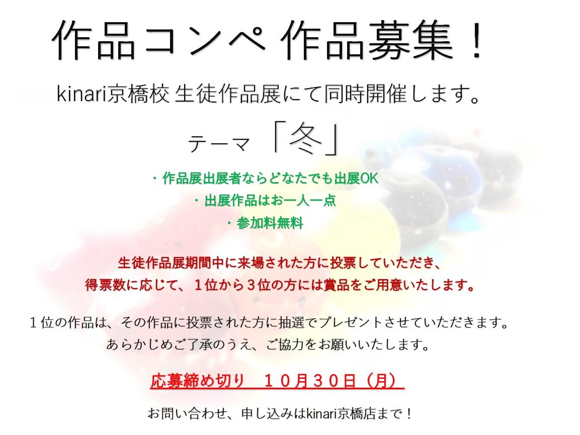 とんぼ玉教室京橋校(大阪)作品コンペ2017