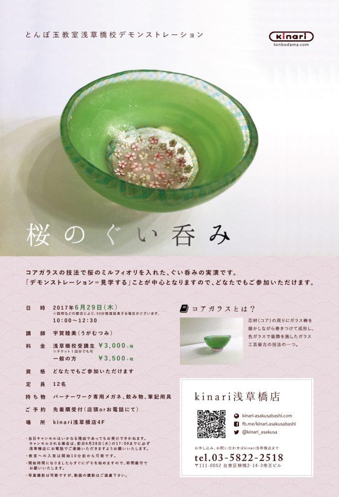 「コアガラス」デモin浅草橋校