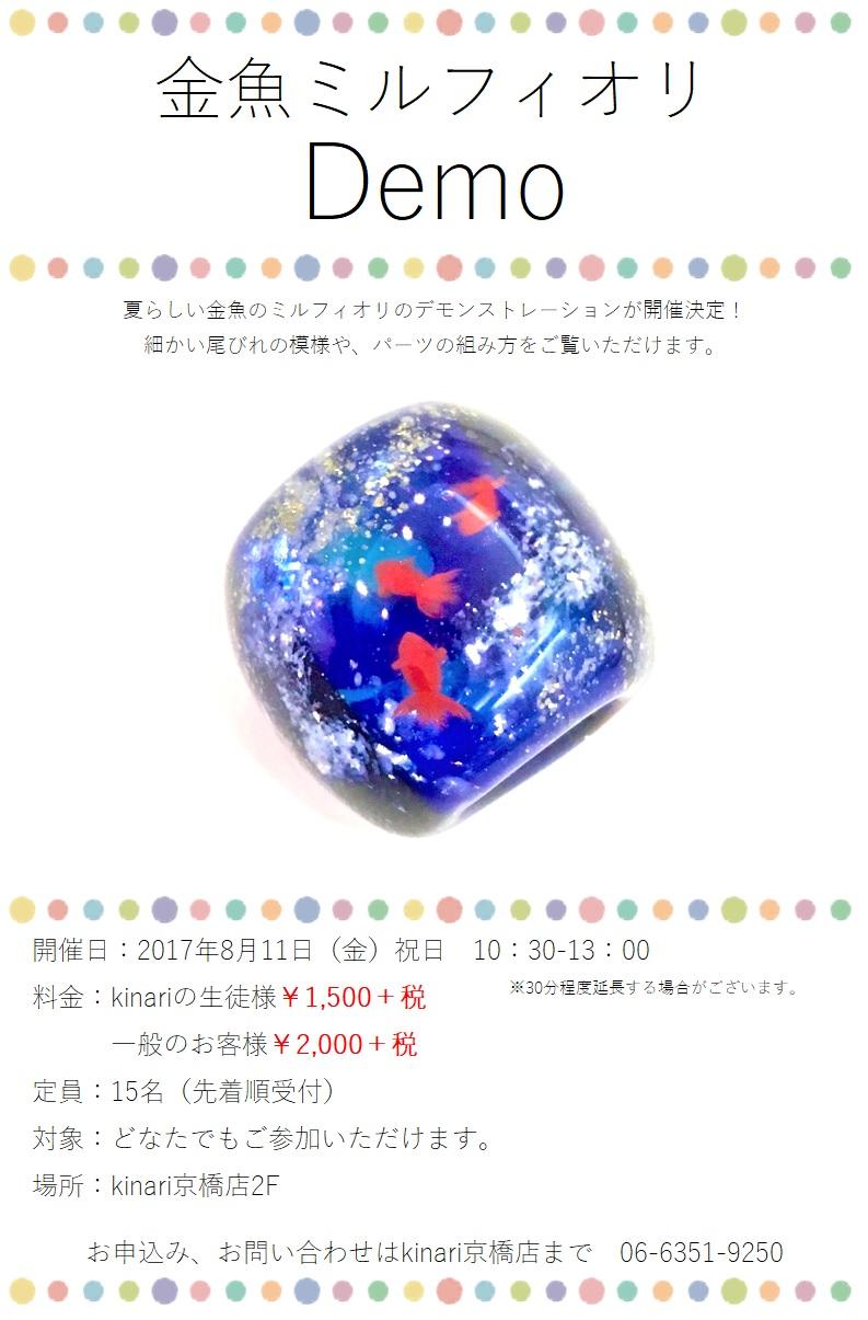 とんぼ玉教室京橋校(大阪)特別講座 金魚ミルフィオリデモポスター