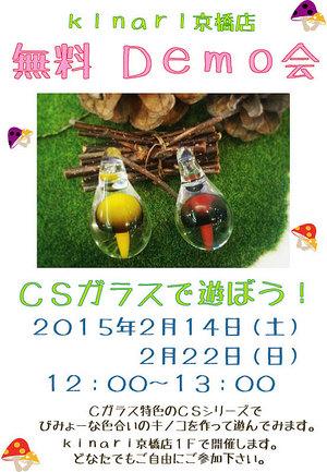 きなりがらす京橋店無料デモ会「CSガラスで遊ぼう!」