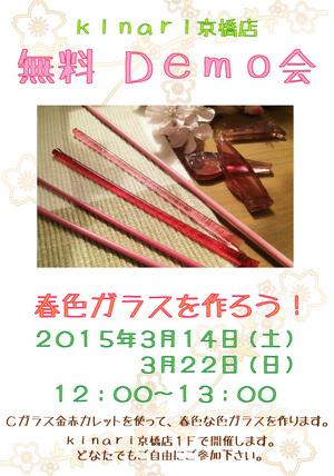 きなりがらす京橋店無料デモ会「春色ガラスで遊ぼう!」