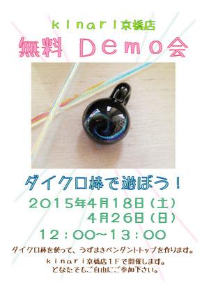 きなりがらす京橋店無料デモ会「ダイクロ棒で遊ぼう!」