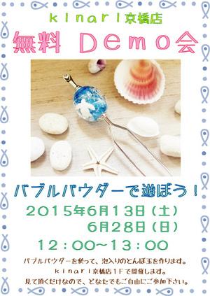 きなりがらす京橋店無料デモ会「バブルパウダー」