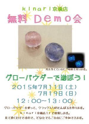 きなりがらす京橋店無料デモ会「グローパウダーで遊ぼう!」