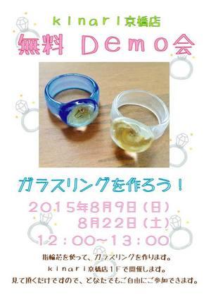 きなりがらす京橋店無料デモ会「ガラスリングを作ろう!」