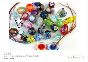 とんぼ玉教室浅草橋校生徒作品展