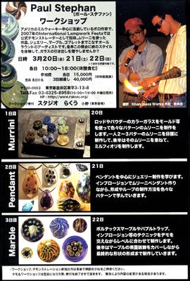アメリカ酸素バーナー作家・ワークショップ&デモ(東京)