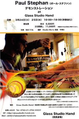 アメリカ酸素バーナー作家デモ(奈良)