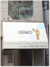 kinari福岡店閉店セール☆