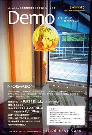 「ガラス風鈴2014」デモンストレーションin京橋校