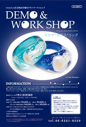 「クラゲのガラスリング2014」デモ&ワークショップ」in京橋校