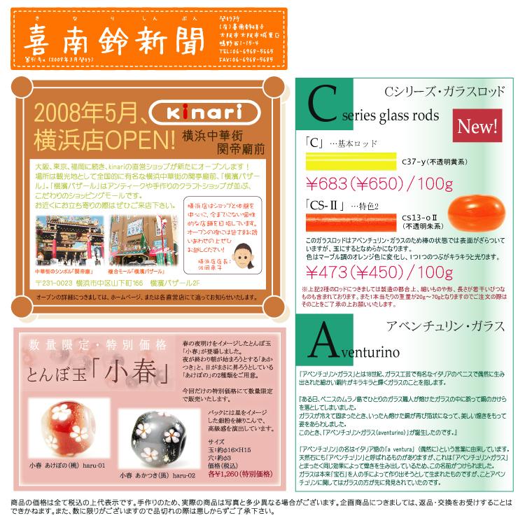 きなりがらす横浜店5月オープン!!