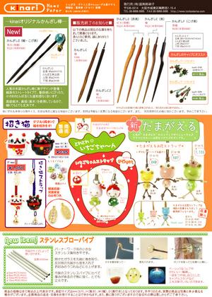 とんぼ玉情報誌「喜南鈴新聞」ぷちリニューアル