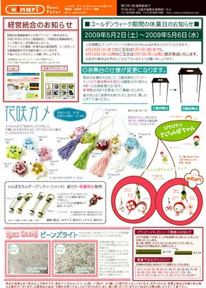 今月の喜南鈴新聞(とんぼ玉ストラップなど)