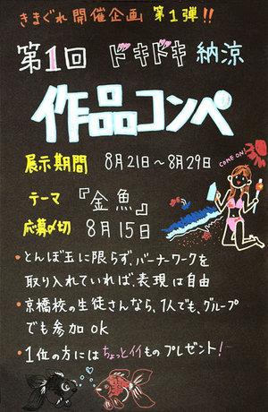 きなりがらす京橋店主催「作品コンペ」作品募集!