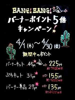きなりがらす京橋校 バーナーポイント5倍キャンペーン