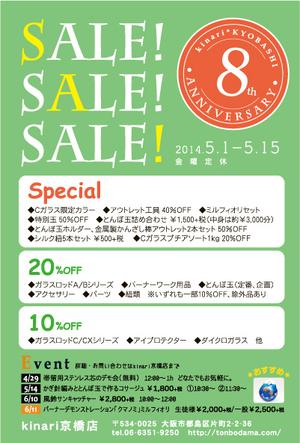 きなりがらす京橋店8周年記念Saleのお知らせ!