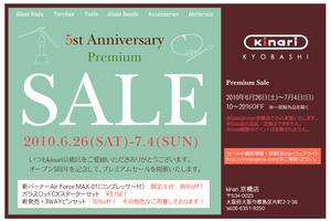 きなりがらす京橋店5周年記念セールのお知らせ