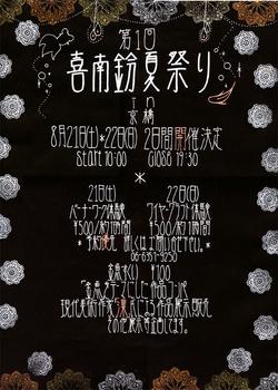 きなりがらす京橋夏祭り!!