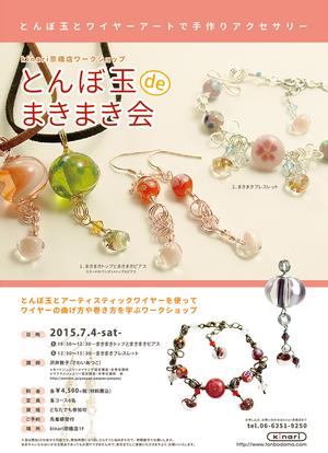 「とんぼ玉deまきまき会・ワイヤーアート講習」in京橋店