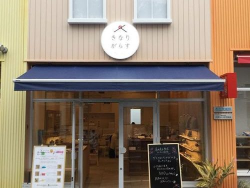 台風24号の接近に伴う各店の臨時休業のお知らせ