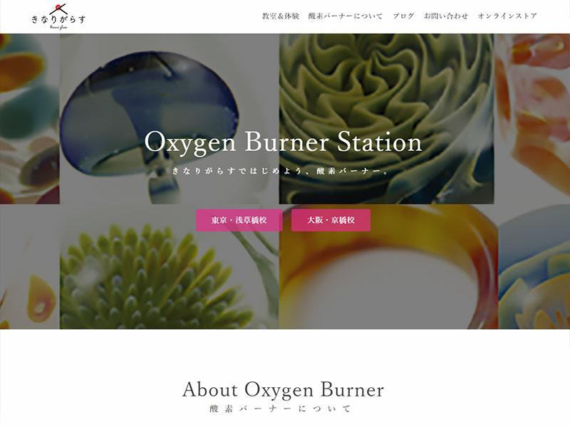 酸素バーナーサイト oxygen-burner-station