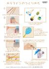 ガラスピンの作り方レシピ