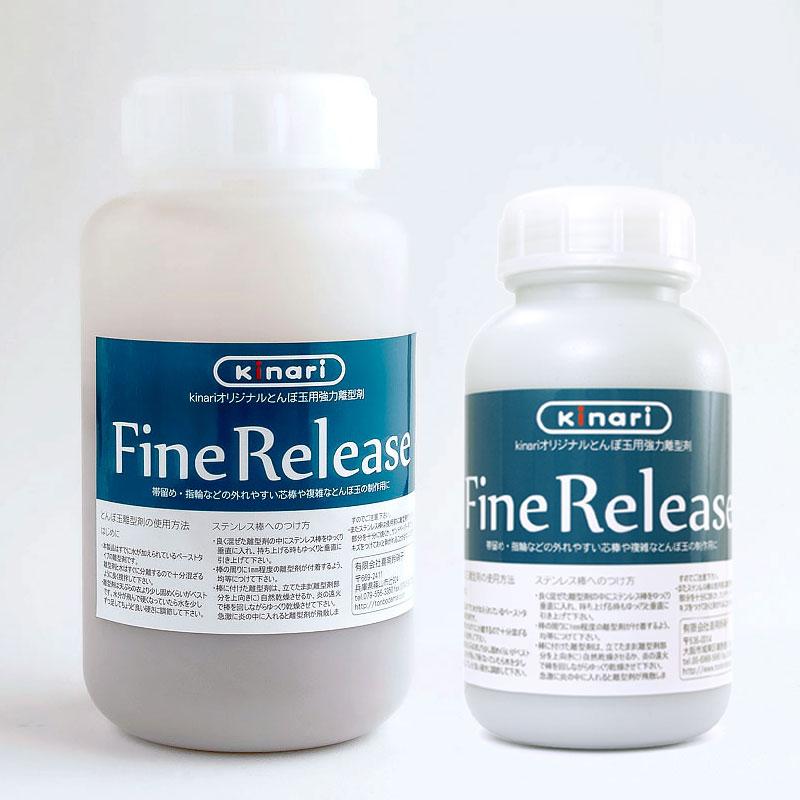 強力離型剤Fine Release(ファイン・リリース)